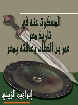 cover image of المسكوت عنه فى تاريخ مصر