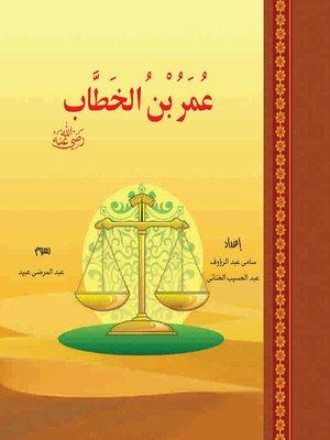 cover image of الخلفاء الراشدون - عمر بن الخطاب