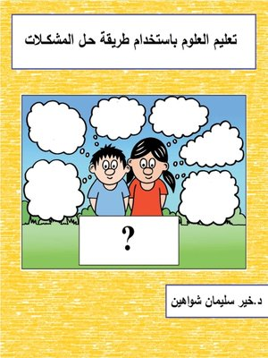 cover image of تعليم العلوم باستخدام طريقة حل المشكلات
