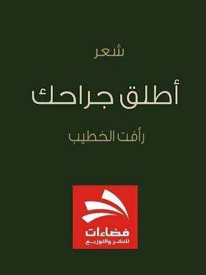 cover image of أطلق جراحك