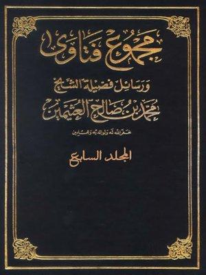 cover image of مجموع فتاوى و رسائل المجلد السابع