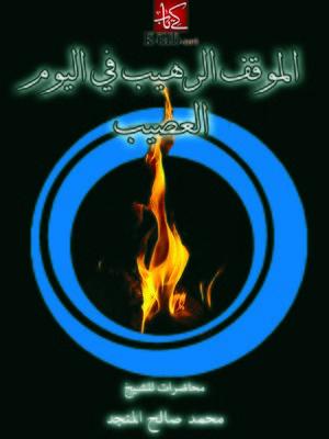 cover image of الموقف الرهيب فى اليوم العصيب