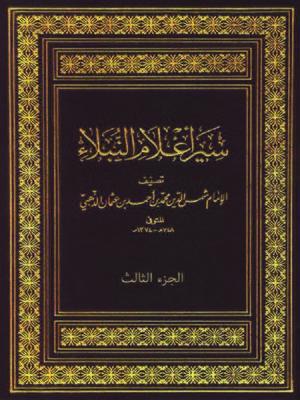 cover image of سير أعلام النبلاء - الجزء الثالث