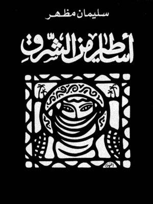 cover image of اساطير من الشرق