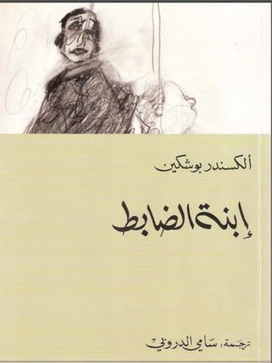 cover image of إبنة الضابط