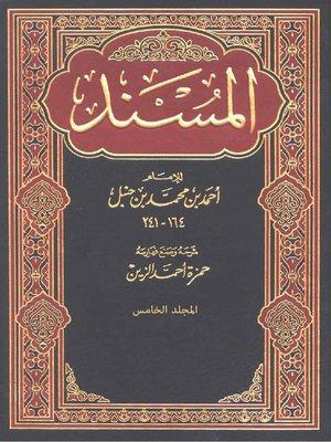 cover image of المسند المجلد الخامس