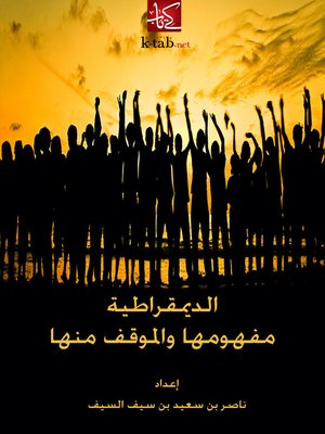 cover image of الديمقراطية مفهومها والموقف منها