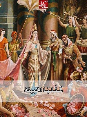 cover image of عثليا الخبيثة
