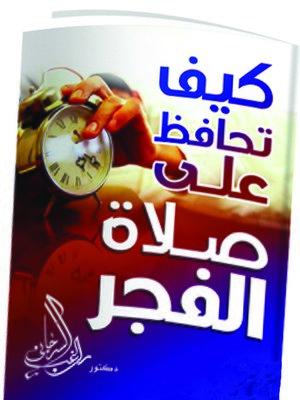 cover image of كيف تحافظ على صلاة الفجر؟!