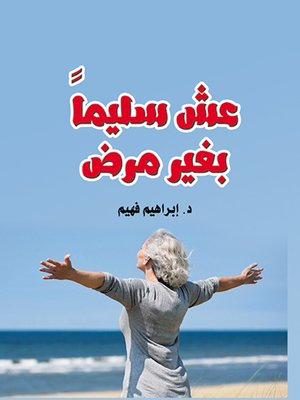 cover image of عش سليمًا بغير مرض