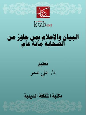 cover image of البيان والإعلام بمن جاوز من الصحابة مائة عام