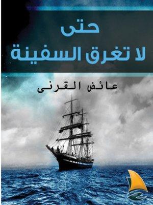 cover image of حتى لا تغرق السفينة