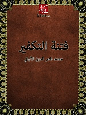 cover image of فتنة التكفير