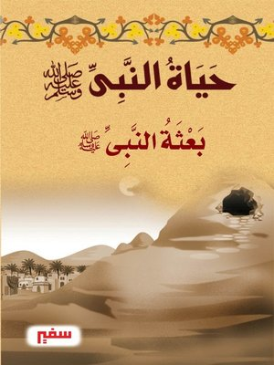 cover image of حياة النبى-صلى الله عليه و سلم- بعثة النبى -صلى الله عليه و سلم