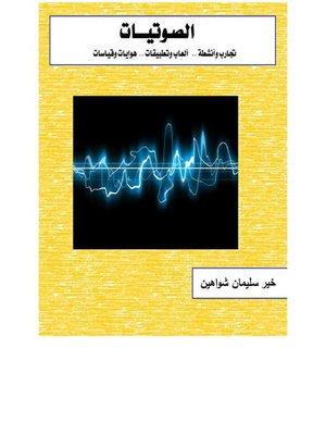 cover image of الصوتيات