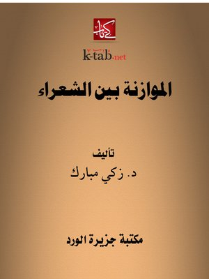 cover image of الموازنة بين الشعراء