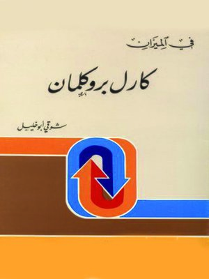 cover image of كارل بركلمان