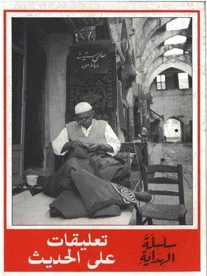 cover image of تعليقات على الحديث - الجزء السادس