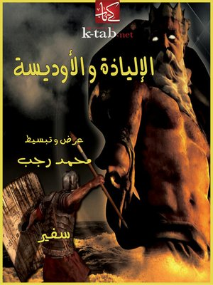 cover image of الإلياذة و الأوديسة