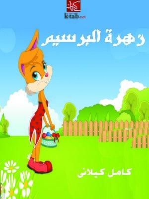 cover image of زهرة البرسيم