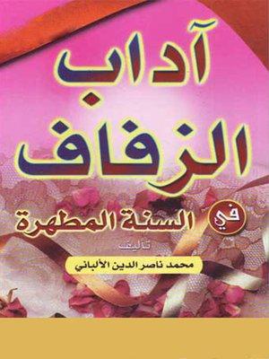 cover image of آداب الزفاف في السنة المطهرة