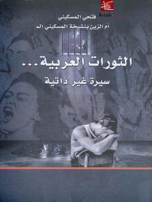 cover image of الثورات العربية .. سيرة غير ذاتية
