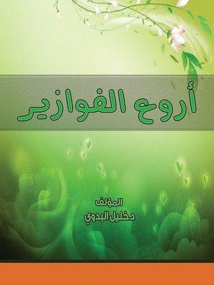 cover image of أروع الفوازير