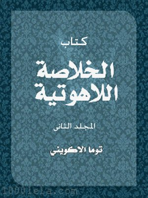 cover image of الخلاصة اللاهوتية-المجلد الثانى
