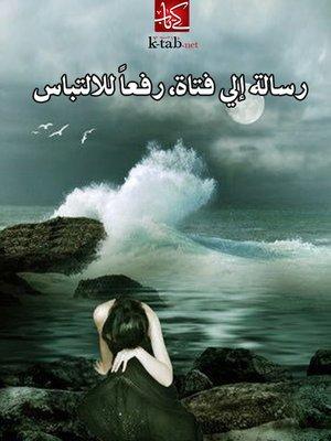 cover image of رسالة إلى فتاة، رفعاً للالتباس