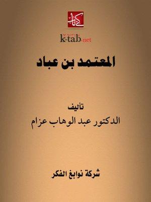 cover image of المعتمد بن عباد