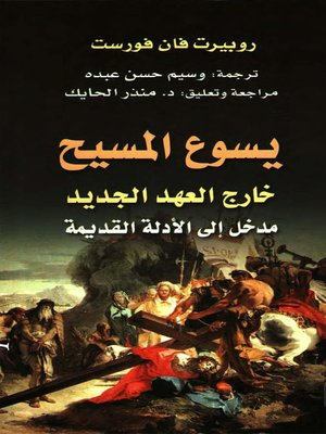cover image of يسوع المسيح خارج العهد الجديد مدخل إلى الدليل القديم