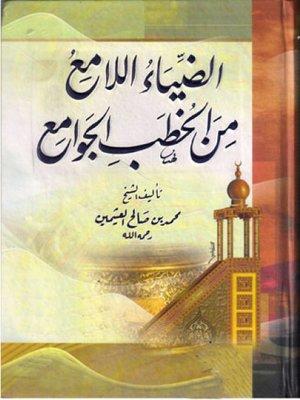 cover image of الضياء اللامع من الخطب الجوامع