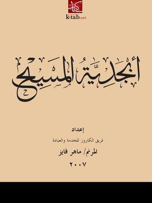cover image of أبجدية المسيح