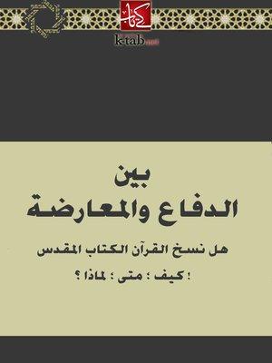 cover image of بين الدفاع والمعارضة هل نسخ القرآن الكتاب المقدس كيف ؛ متى ؛ لماذا ؟
