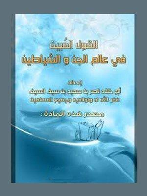 cover image of القول المبين فى عالم الجن والشياطين