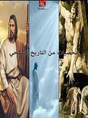 cover image of شخصيات من التاريخ المسيحى