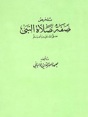 cover image of تلخيص صفة صلاة النبي صلى الله عليه وسلم
