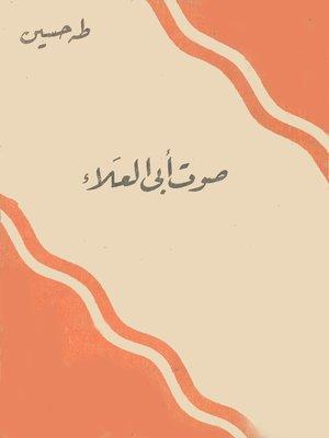 cover image of صوت أبو العلاء