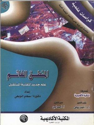cover image of المنطق الغائم