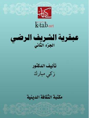 cover image of عبقرية الشريف الرضي (الجزء الثانى)