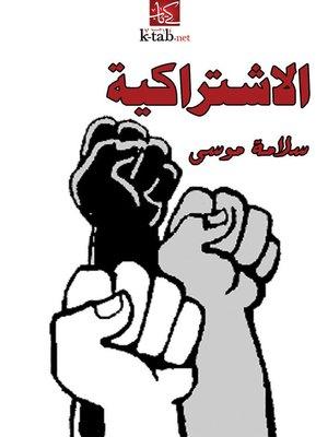 cover image of الاشتراكية