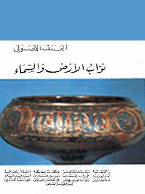 cover image of العنف الأصولى -نواب الأرض والسماء