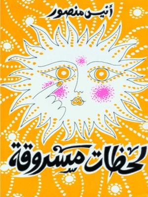 cover image of لحظات مسروقة