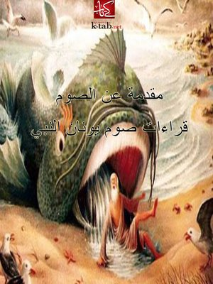 cover image of مقدمة عن الصوم قراءات صوم يونان النبي