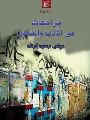 cover image of مراجعات في الأدب والفنون