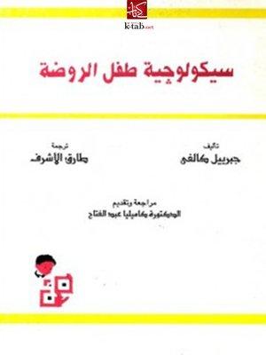 cover image of سيكولوجية طفل الروضة