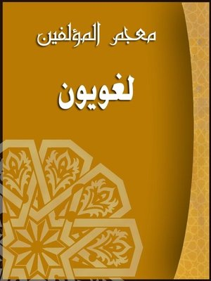 cover image of (معجم المؤلفين (اللغويون