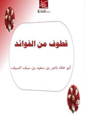 cover image of قطوف من الفوائد