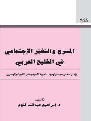 cover image of المسرح والتغير الاجتماعي في الخليج العربي