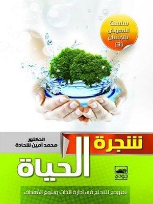 cover image of شجرة الحياة